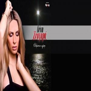 Lena Zevgara
