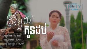 Mae Mouy Koun Dob