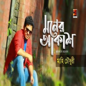 Mahi Chowdhury