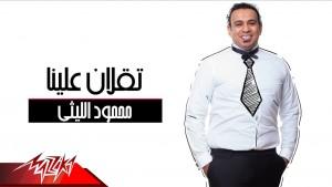 Mahmoud El Leithy