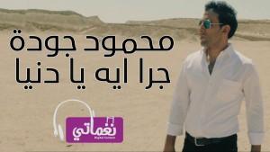 Mahmoud Gouda