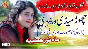 Mahnoor Haseena