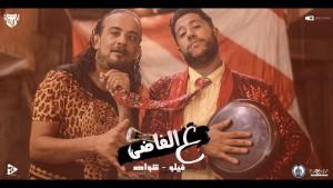 Mahrgan Al Fady