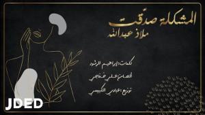 Malaz Abdullah