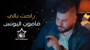 Mamoun Al-Younes