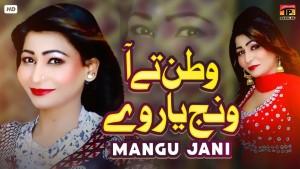Mangu Jani