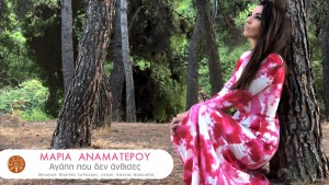 Maria Anamaterou's Photo