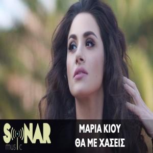 Maria Kiou