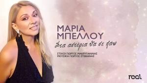 Maria Mpellou's Photo