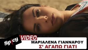 Marialena Giannarou