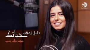 Mariam Amer Mounib