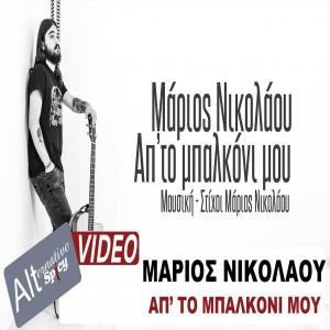 Marios Nikolaoy