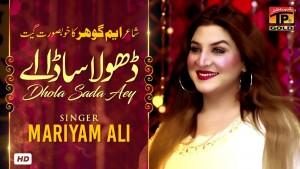 Mariyam Ali
