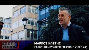 Markos Kostis