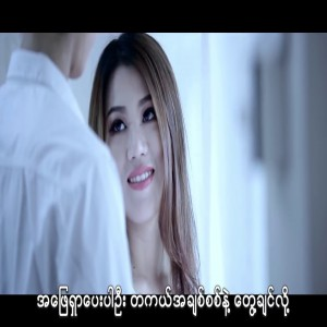 Marry Aung
