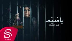 Marwa Salem's Photo