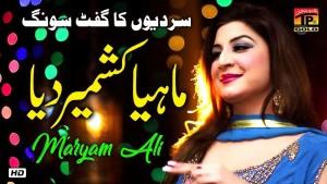 Maryam Ali's Avatar