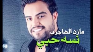 Mazen Al Hajeri