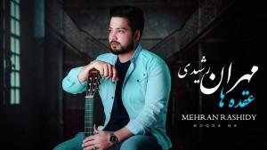Mehran Rashidy