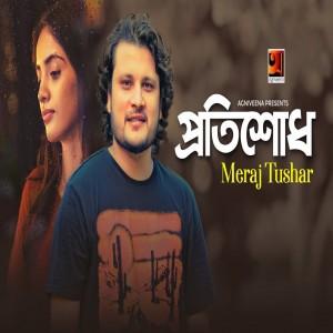 Meraj Tushar