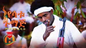 Metages Addisu