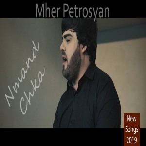 Mher Petrosyan