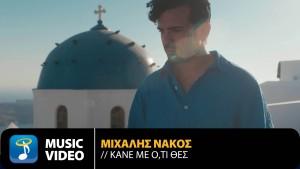 Michalis Nakos