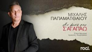 Michalis Papamatthaiou