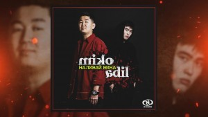 Miko & Adil
