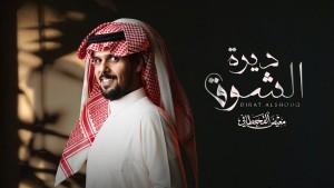 Moaid Alqahtani