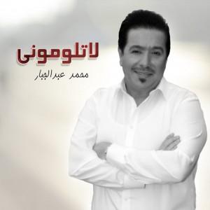 Mohamad Abd Aljbaar