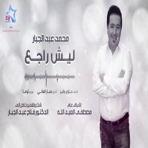 Mohamed Abdul Jabbar