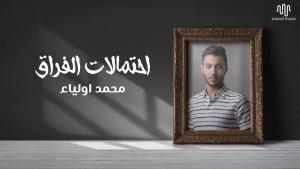 Mohamed Awlia