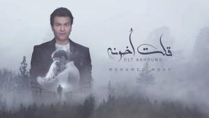 Mohamed Mohie
