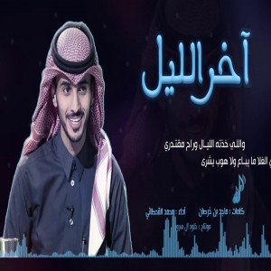 Mohammed Al-Qahtani