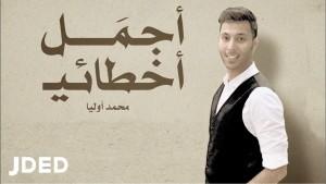 Mohammed Awlia