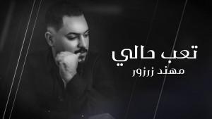 Mohanad Zarzor