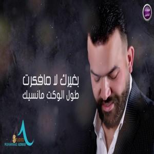Mohannad Adnan