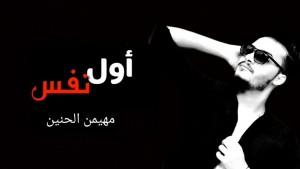 Mohayman Al Haneen