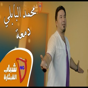 Mohmad El Babli