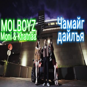 Molboyz