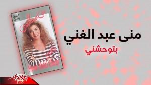 MONA ABD EL GHANY