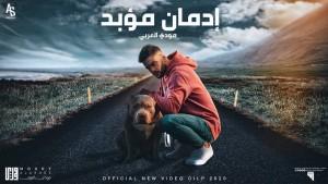 Moody Al Arabi