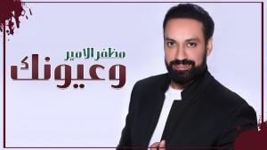 Mozaffar Al Amir