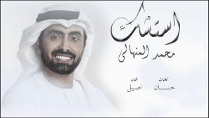 Muhammad Al-Minhali