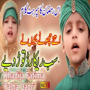 Muhammad Talha Qadri
