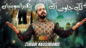 Muhammad Zubair Naqshbandi