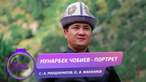 Munarbek Chobiev