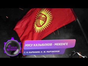Musu Kazybekov