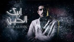 Muteb Bin Dakhnah